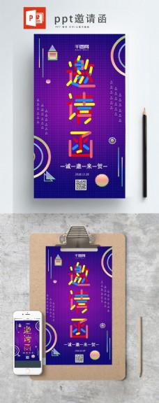 时尚简约多彩叠加ppt邀请函手机海报