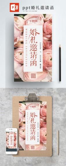 婚礼邀请函粉色浪漫玫瑰ppt邀请函