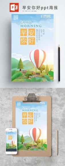 早安日签早安你好C4D热气球ppt海报