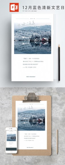 十二月蓝色雪景清新文艺日签