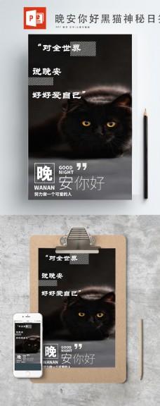 晚安你好黑猫神秘ppt日签