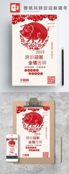 辞旧迎新猪年剪纸ppt海报