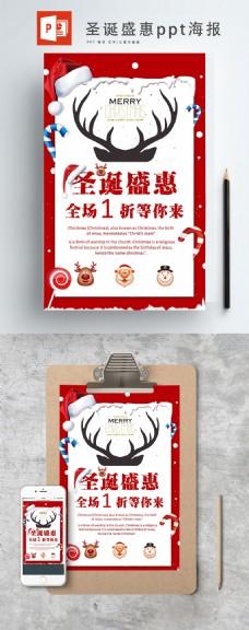 圣诞盛惠圣诞节海报设计ppt海报