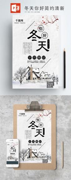 冬天小清新梅花ppt海报