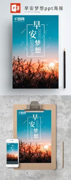 正能量日签简约早安梦想ppt海报