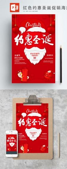 喜庆圣诞帽子底纹圣诞促销ppt海报