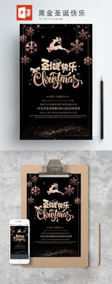 跳跃的金鹿黑色金圣诞快乐ppt海报