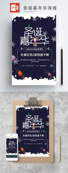 蓝黑色圣诞嘉年华ppt海报