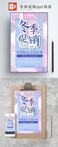 孟菲斯几何清新冬季ppt促销海报