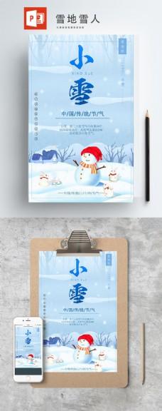 雪地里的雪人ppt海报