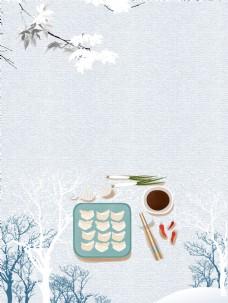 创意冬至饺背景素材