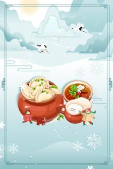 彩绘冬至饺背景素材