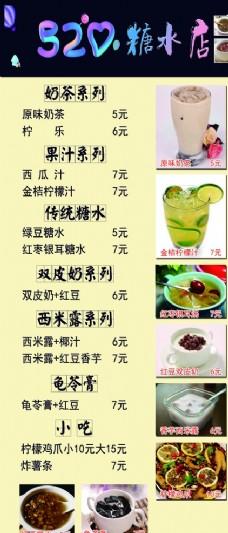 糖水价格展架