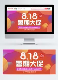 818暑期大促淘宝banner