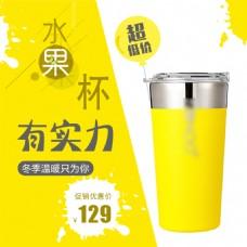 电商淘宝水杯果汁杯黄色活泼生动主图直通车