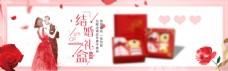 婚庆情人节淘宝天猫全屏海报