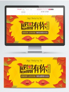 黄色简约创意字体感恩节banner