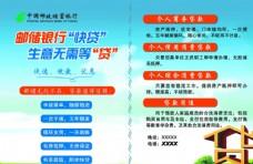 中国邮政储蓄银行贷款