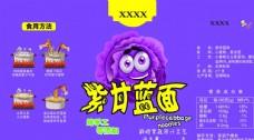 紫甘蓝菜面 胶贴
