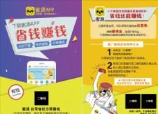 蜜源APP宣传单页