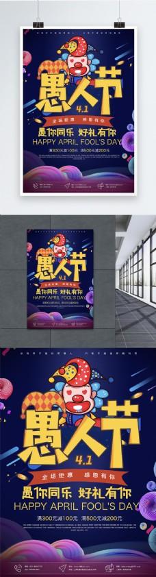 愚人节促销小丑海报