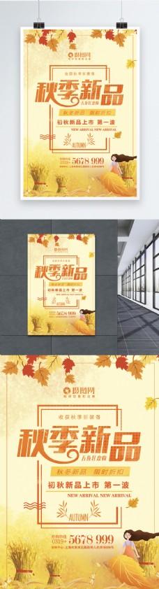 秋季新品促销海报