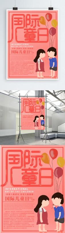 原创插画手绘国际儿童日海报
