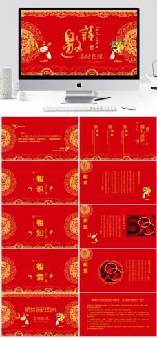精致中式红色黄色喜庆婚礼邀请函PPT模板