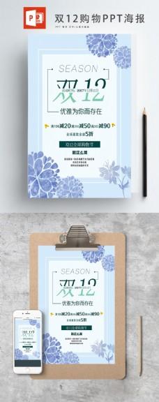 优雅双十二促销ppt海报