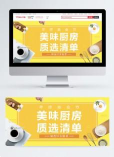 黄色蛋糕食品零食banner海报
