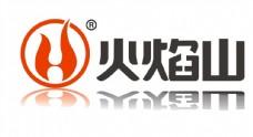 火焰山logo