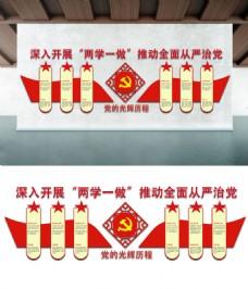 红色两学一做文化墙党建展板