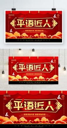 简约红色党建风平语近人宣传海报