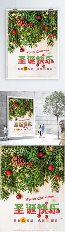 圣诞海报圣诞快乐