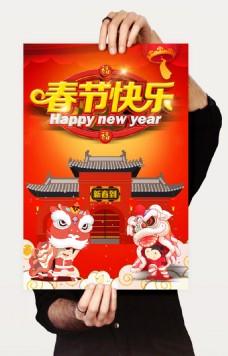 猪年春节快乐喜庆海报