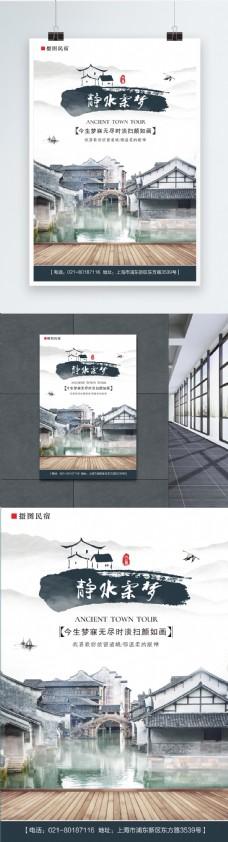 江南古镇旅游民宿海报