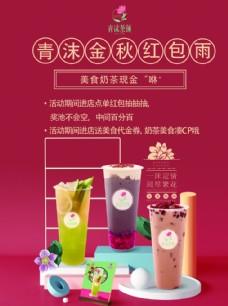 奶茶宣传单