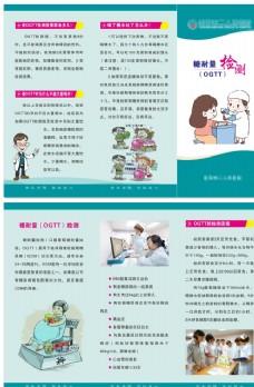 糖耐量 OGTT 检测 3折页