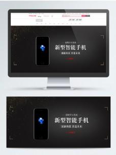 新型智能手机banner