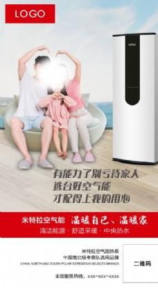 米特拉空气能热水器名享海报