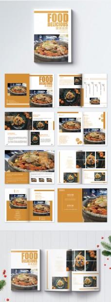 美味菜品美食画册整套
