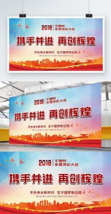 企业颁奖年会2018年度表彰大会展板