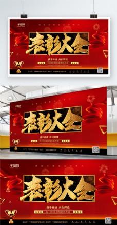 红色喜庆金字年度表彰大会企业展板