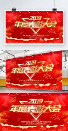 红色大气企业年度表彰大会展板