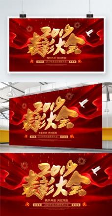 红色喜庆立体字2019表彰大会企业展板