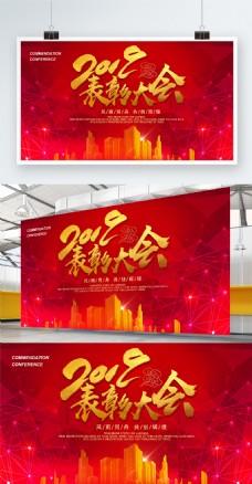 红色大气表彰大会展板