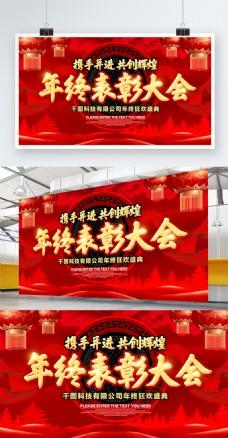 红色年终表彰大会展板