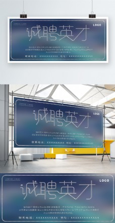 公司企业工作室招聘展板宣传模板