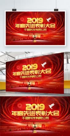 红色喜庆立体字年度先进表彰大会企业展板