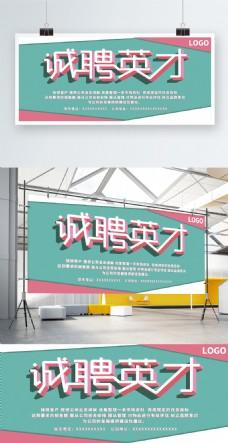 公司企业工作室招聘宣传海报